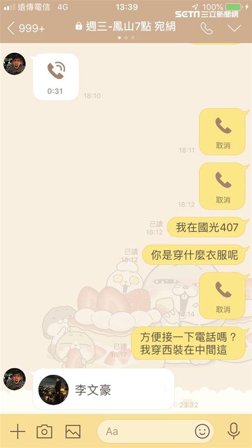 婚宴蟑螂,高雄,業務,買車,台北車站,騙人,麥當勞,