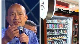 高雄販賣機新奇商品飛機杯,網諷:地虎國經濟靠飛機杯。(圖/翻攝自PTT)