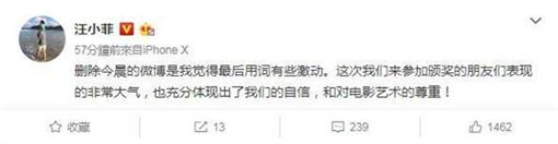 汪小菲微博激進發言/翻攝自微博
