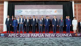 2018 apec 圖翻攝自推特APEC Secretariat