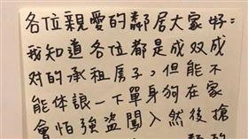 紙條,鄰居,公共門,大門(圖/翻攝自爆廢公社)
