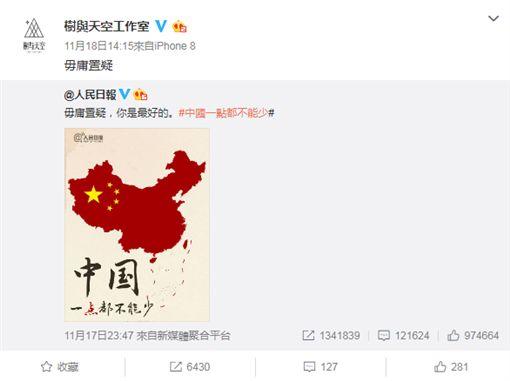 楊丞琳中國工作室轉發反台獨宣言。(圖/翻攝自微博)