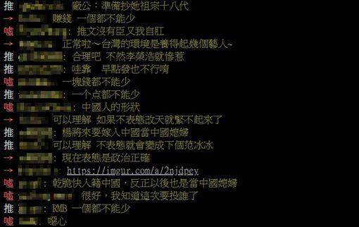 楊丞琳/翻攝PTT