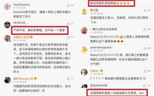 大陸網友嫌金馬惜別酒會寒酸遭嗆 圖/翻攝自微博