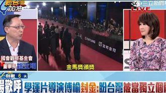 姚立明:台灣最大黨叫「拒絕共產黨」