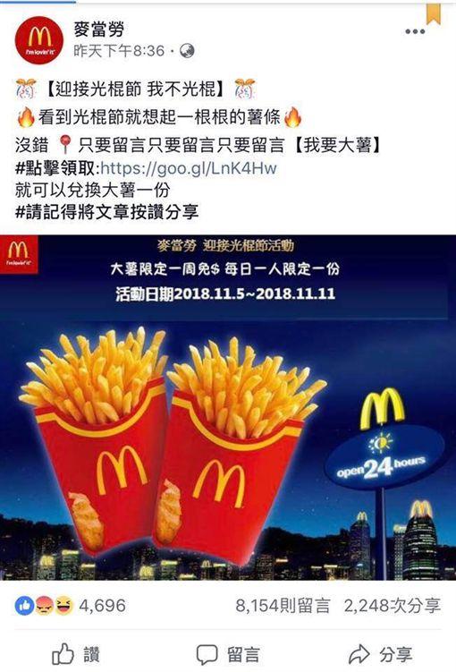 剝皮妹,麥當勞,兌換大薯,詐騙/翻攝臉書
