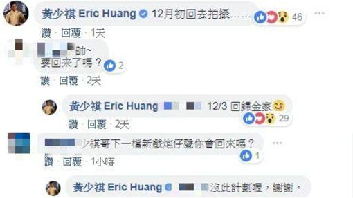 黃少祺/翻攝自臉書