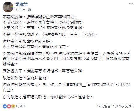 楊雅喆(圖/臉書)