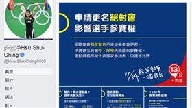 許淑淨臉書轉發中華奧會。(圖/翻攝自許淑淨臉書)