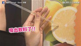 神奇吸管魔術!隔空暢飲蜂蜜檸檬