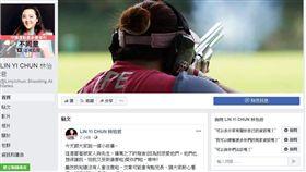 林怡群是4度代表我國參加奧運射擊的元老級選手。(圖/翻攝自林怡君臉書)