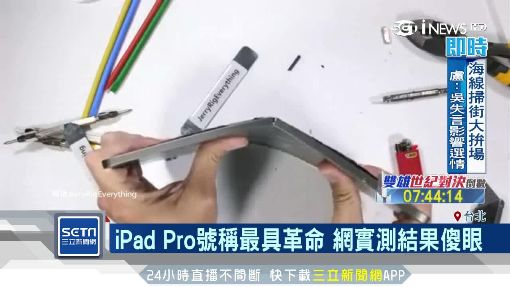 比餅乾還脆! 網實測iPad Pro「一折就斷」