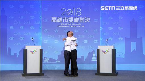 陳其邁、韓國瑜、辯論、愛的抱抱、世紀擁抱
