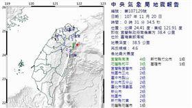 地牛又翻身!宜蘭發生規模4.6地震