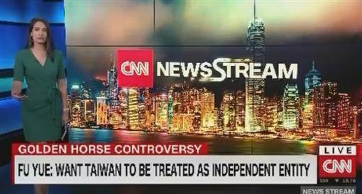 傅榆、金馬/翻攝CNN