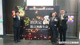 財團法人器官捐贈移植登錄中心於今(20)日舉辦「第11屆優秀器官勸募機構暨人員頒獎典禮」。(圖/記者楊晴雯攝)
