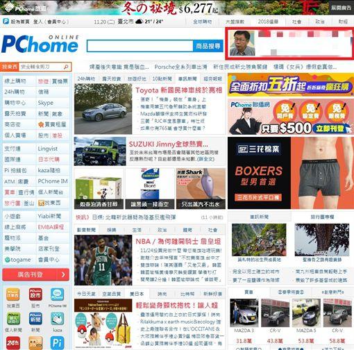 知名電商網站疑違法 陳宜民檢舉盼中選會詳查圖/翻攝自PCHOME