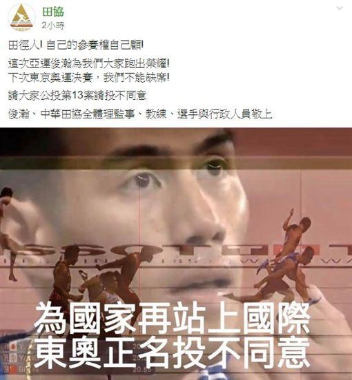 自己的參賽權自己顧 「台灣最速男」楊俊瀚反東奧正名圖/翻攝自Chinese Taipei Athletics Association (中華台北田徑協會)臉書https://www.facebook.com/groups/cttfa/permalink/2209997465700305/