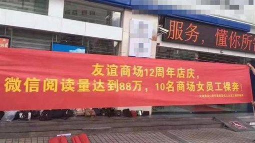 中國,宣傳,商場,裸奔(圖/翻攝自微博)