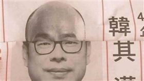 網友KUSO用選舉公報照片,將韓國瑜禿頭合成陳其邁的臉,臉書