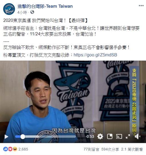 ▲莊吉生透過《進擊的台灣隊-Team Taiwan》以影片方式挺東奧正名公投。(圖/翻攝自《進擊的台灣隊-Team Taiwan》臉書)