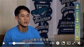 ▲莊吉生《進擊的台灣隊-Team Taiwan》強調台灣不是中華台北。(圖/翻攝自《進擊的台灣隊-Team Taiwan》臉書)