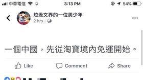 翻攝粉絲團《垃圾文界的一位美少年》 中國一點都不能少