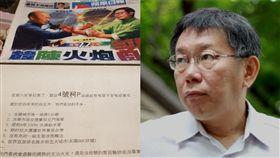 九合一選舉,台北市,柯P,蘋果日報,廣告,PTT(圖/翻攝自PTT)