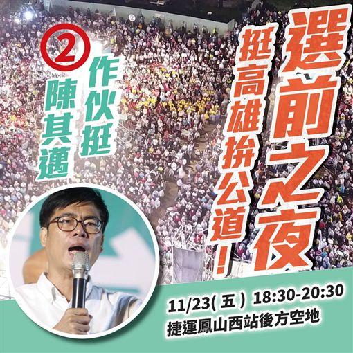 陳其邁選前之夜記者會,陳辦提供