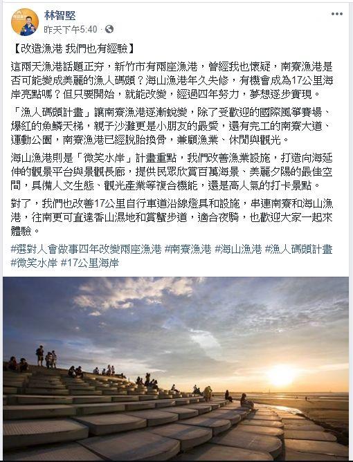 高雄辯論漁港題「會做事連線」回答(圖/截自臉書)