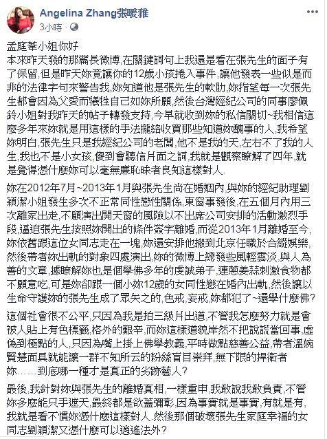 張暖雅PO文罵孟庭葦(圖/臉書)