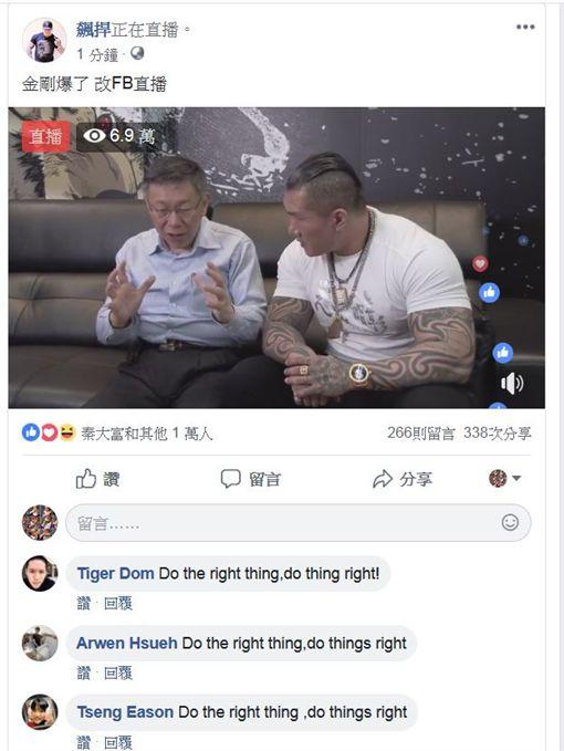 九合一選舉,台北,陳之漢,館長,柯文哲,直播 圖/翻攝自臉書