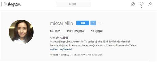 林依晨,IG,假帳號,Instagram(圖/翻攝自Instagram)
