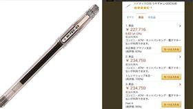 原子筆,日本,百樂,文具(圖/翻攝自@tinasuke推特)