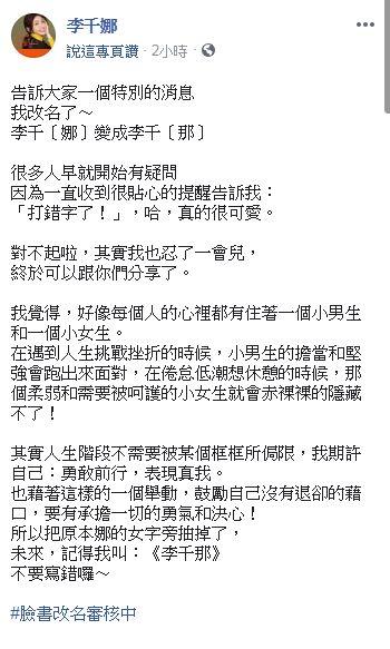 李千那,李千娜/翻攝自李千那臉書