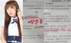 劉樂妍 翻攝自臉書
