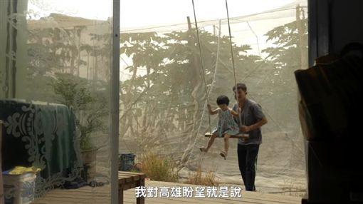 陳其邁台灣囝仔影片(圖/陳其邁辦公室提供)