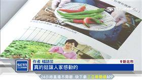 (業配)農業局型男t12i18