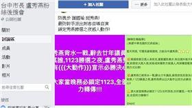 網傳盧秀燕將有「大動作」 地方人士驚曝:恐下跪或剃光頭(圖/翻攝自臉書)