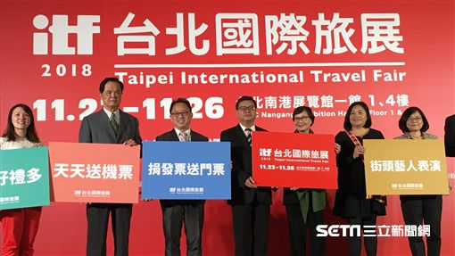 2018ITF台北國際旅展,/記者蕭筠攝影