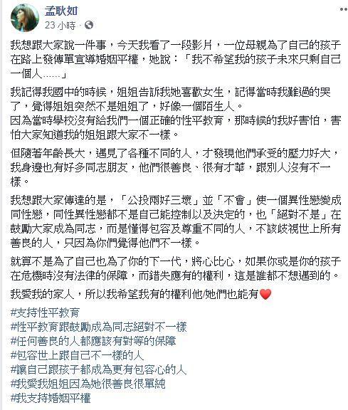 孟耿如(圖/臉書)