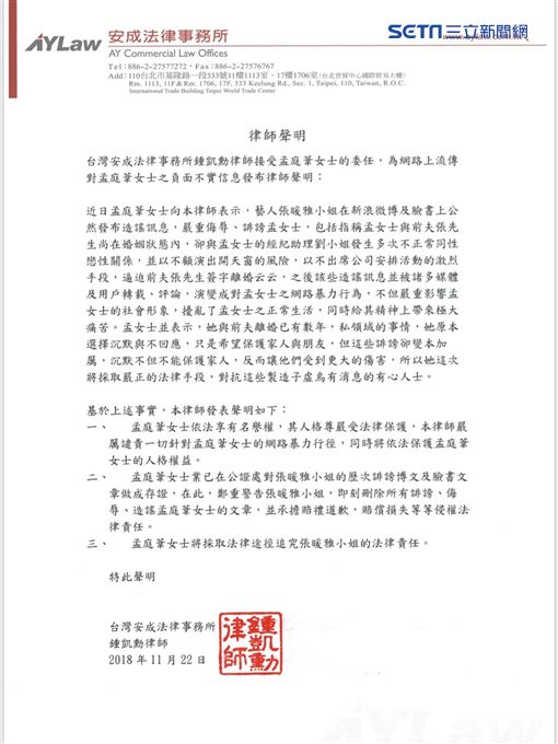 孟庭葦(圖/豐華唱片提供)