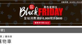 黑色星期五,好市多線上購物推優惠代碼(圖/翻攝好市多官網)