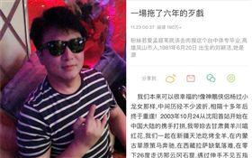 孟庭葦前夫張志鵬全面反擊 圖/翻攝自微博
