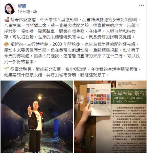行政院政務委員唐鳳23日逛八里渡船頭。(圖/翻攝唐鳳攝臉書)