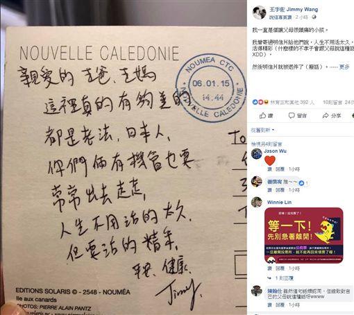 王宇佐臉書發文支持同性婚姻。(圖/翻攝自王宇佐臉書)