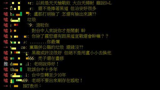 胡志強批評林佳龍/PTT
