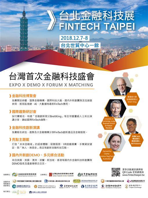 台北金融科技展,FinTech Taipei金融機構創新展區,行動支付,人工智慧客服