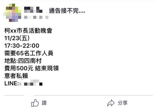 台北,大安,柯文哲,走路工,魔術,選罷法。翻攝畫面