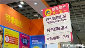 台北國際旅展,ITF,旅展。(圖/記者馮珮汶攝)
